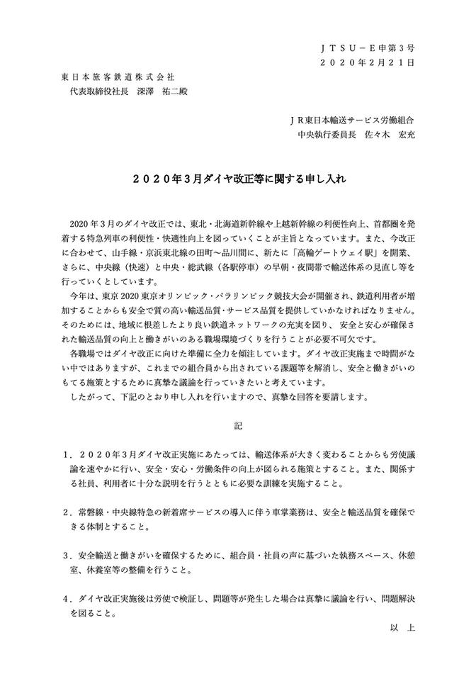 申第3号 2020年3月ダイヤ改正等に関する申し入れ