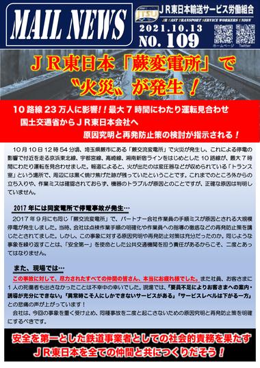 109号 JR東日本「蕨変電所」で火災が発生!