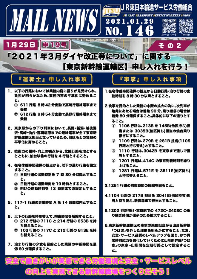 146号 申19号「東京幹輸」ダイヤ改正し入れ2