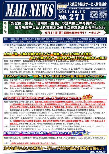 271号 申2号「安全第一主義」「現場第一主義」の企業風土の再構築と法令を遵守したJR東日本の健全な経営を求める申し入れ第4回団体交渉開催