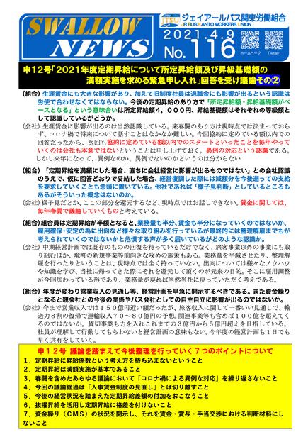 SN2020-116号 「申12号交渉その2」.png