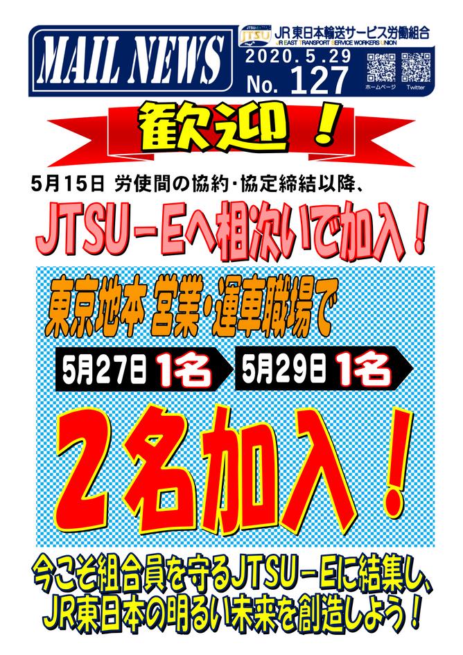 127号 東京の職場で相次いで加入!.png