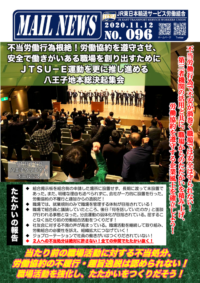 096号 「不当労働行為根絶!労働協約を遵守させ、安全で働きがいある職場を更に推進するためにJTSU-E運動を更に推し進める八王子地本総決起集会
