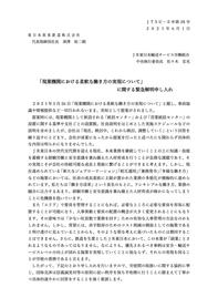 申第28号 「現業機関における柔軟な働き方の実現について」に関する緊急解明申し入