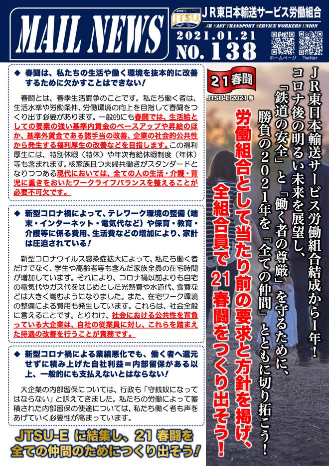 138号 労働組合として当たり前の方針・要求を掲げ、全組合員で21春闘をつくり出