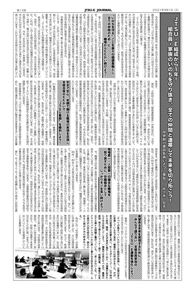 第13号(2021年3月号)2頁