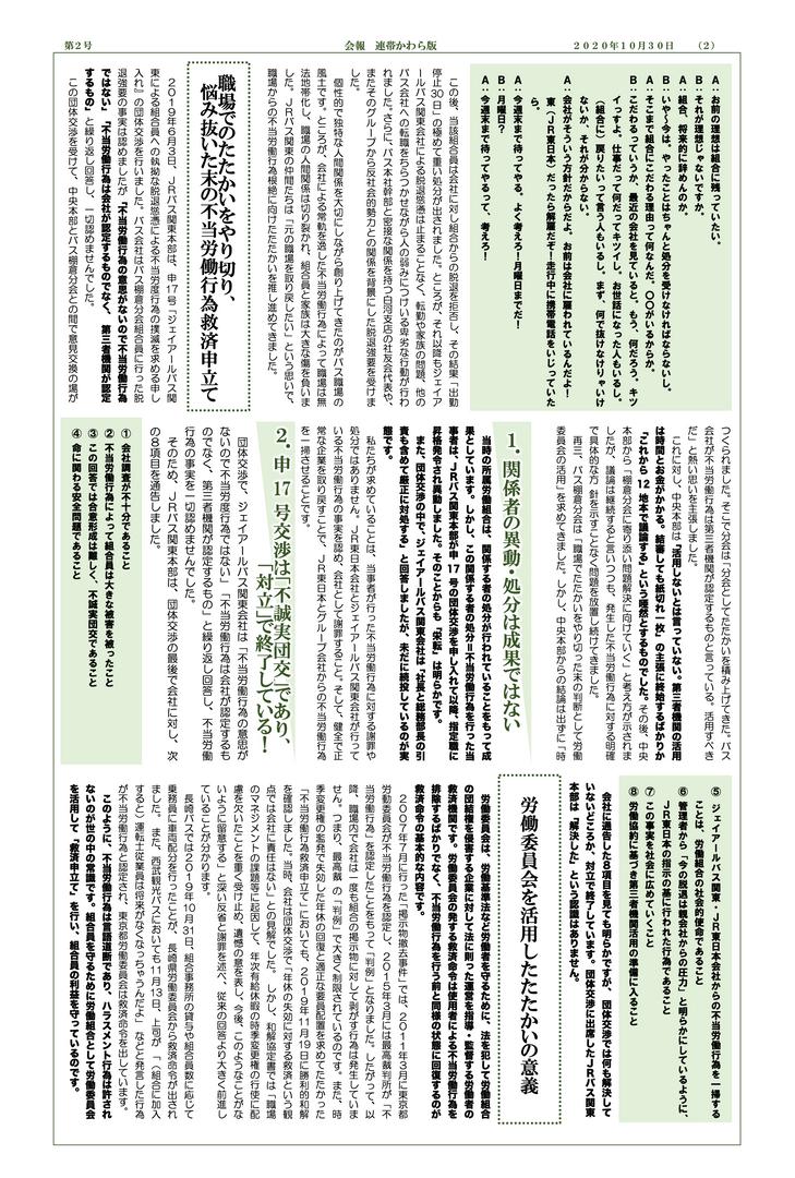 第2号 2頁