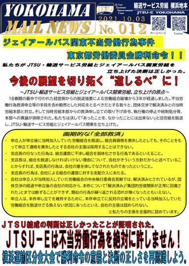 012号 ジェイアールバス関東不当労働公事件!今後の展望の〝道しるべ〟に!