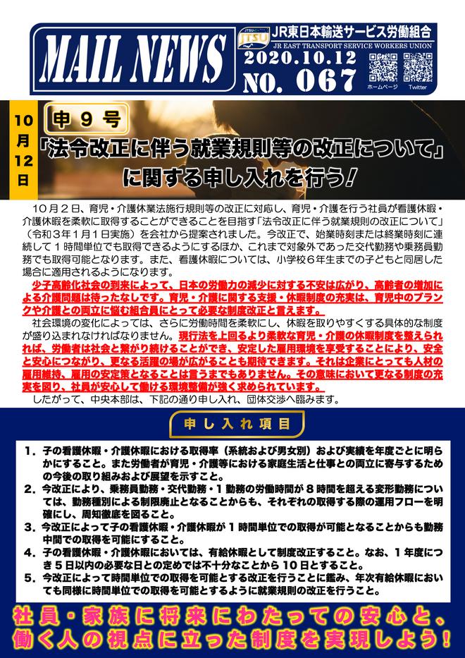 067号 申9号「法令改正に伴う就業規則等の改正」に関する申し入れを行う!