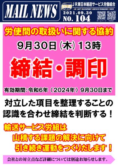 104号 9月30日13時「労使間の取扱いに関する協約」締結・調印!