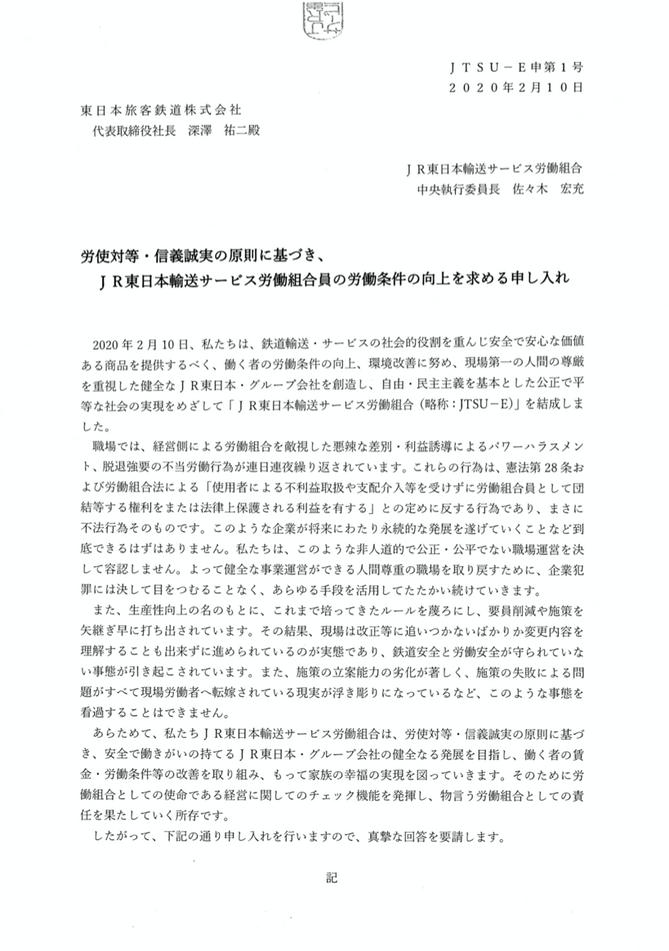 申第1号  労使対等・信義誠実の原則に基づき、JR東日本輸送サービス労働組合員の労働条件の向上を求める申し入れ