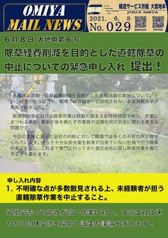 OMN 029号 大地申6号「除草経費削減を目的とした直轄除草の中止についての緊急申し入れ」提出!