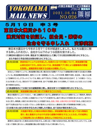 YMN 026号 申3号「東日本大震災から10年 震災対策を検証し、組合員・乗客の生命を守る申し入れ」団体交渉開催