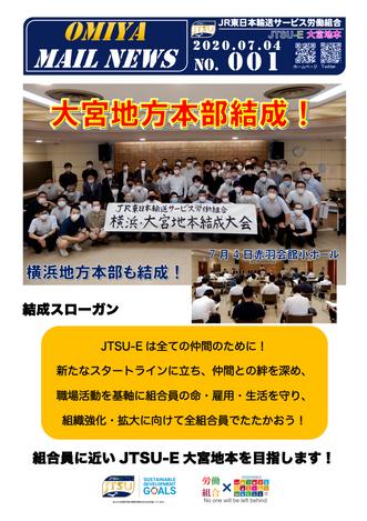 001号 大宮地本結成!