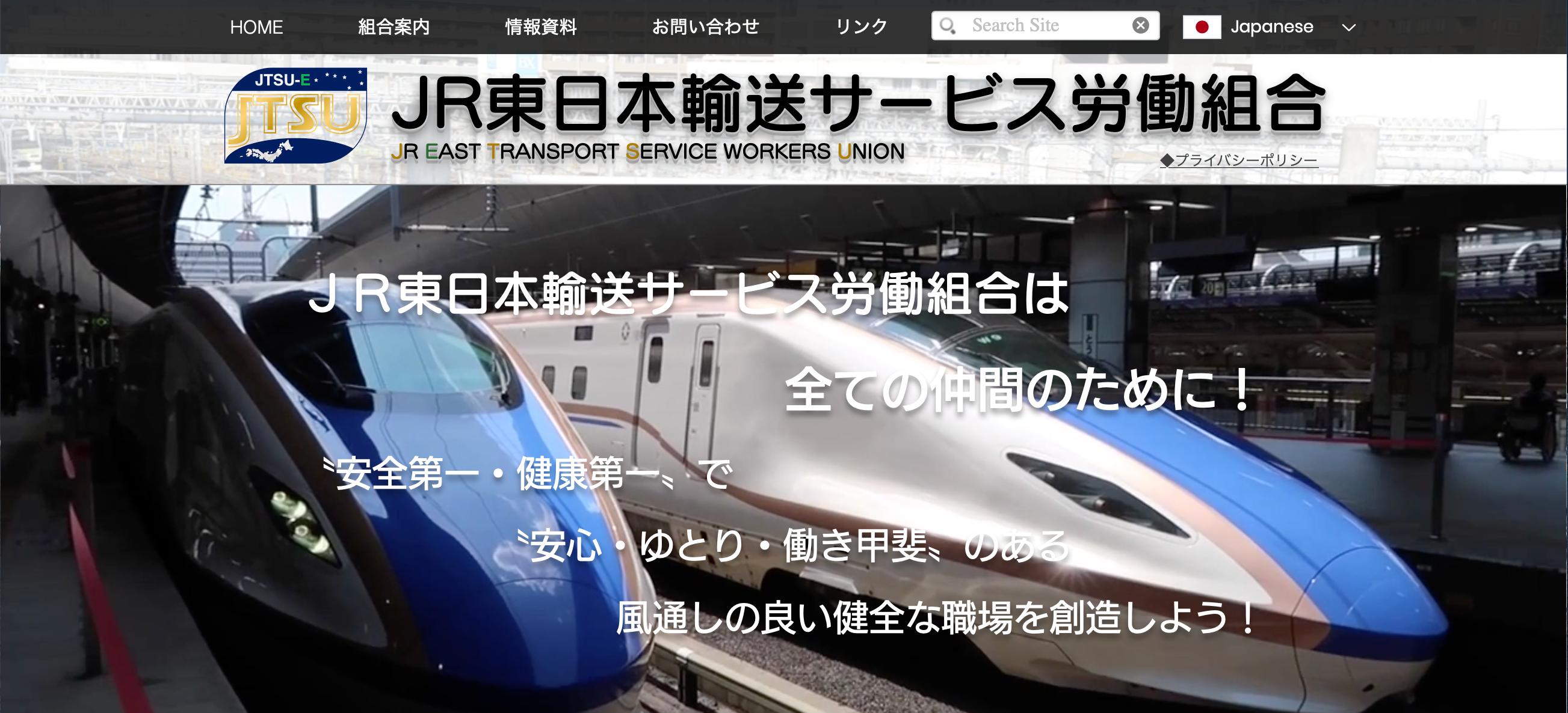 東 労組 2ch jr