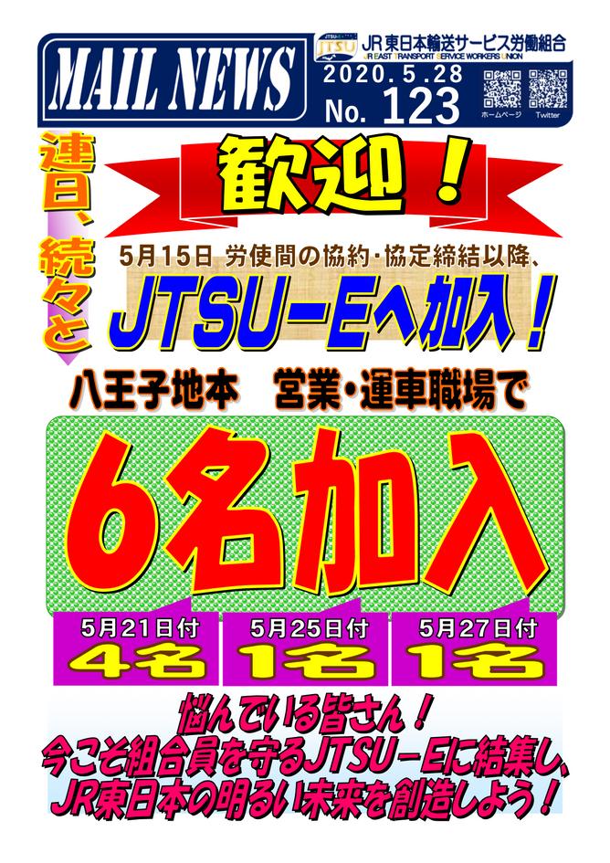 123号 連日、続々と加入!(八王子).png