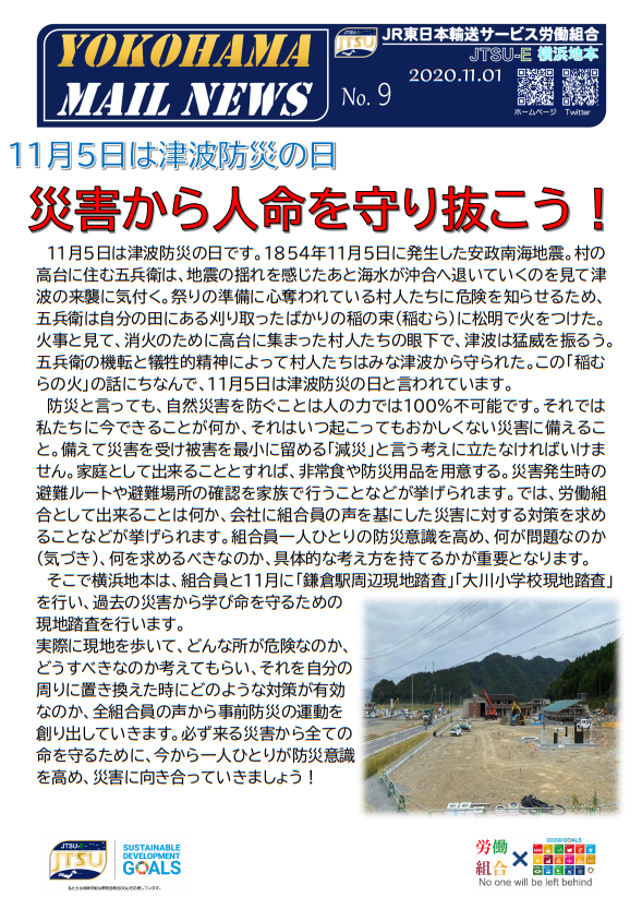 YMN 009号 11月5日は津波防災の日 災害から人命を守り抜こう!
