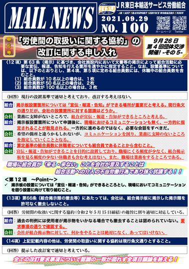 100号 9月26日 申6号「労使間の取扱いに関する協約」の改訂に関する申し入れ 第4回団体交渉開催!その5