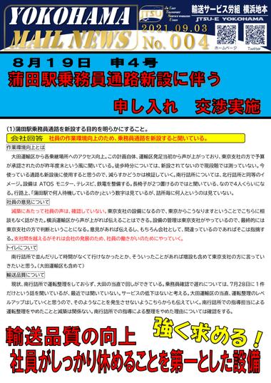 004号 8月19日 申4号「蒲田駅乗務員通路新設に伴う申し入れ」団体交渉実施