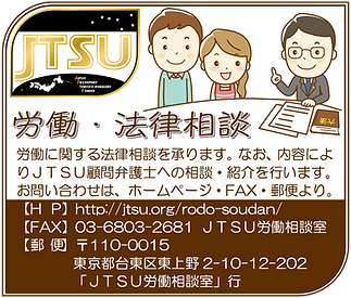 JTSU労働・法律相談.png