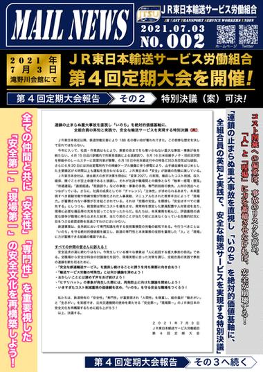 002号 第4回 定期大会報告 その2(特別決議)