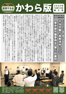 かわら版 第002号 バス棚倉 都労委第5回審問.png