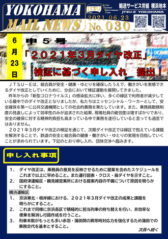 YMN 030号 6月23日申5号「『2021年3月ダイヤ改正』検証に基づく申しれ」を提出!