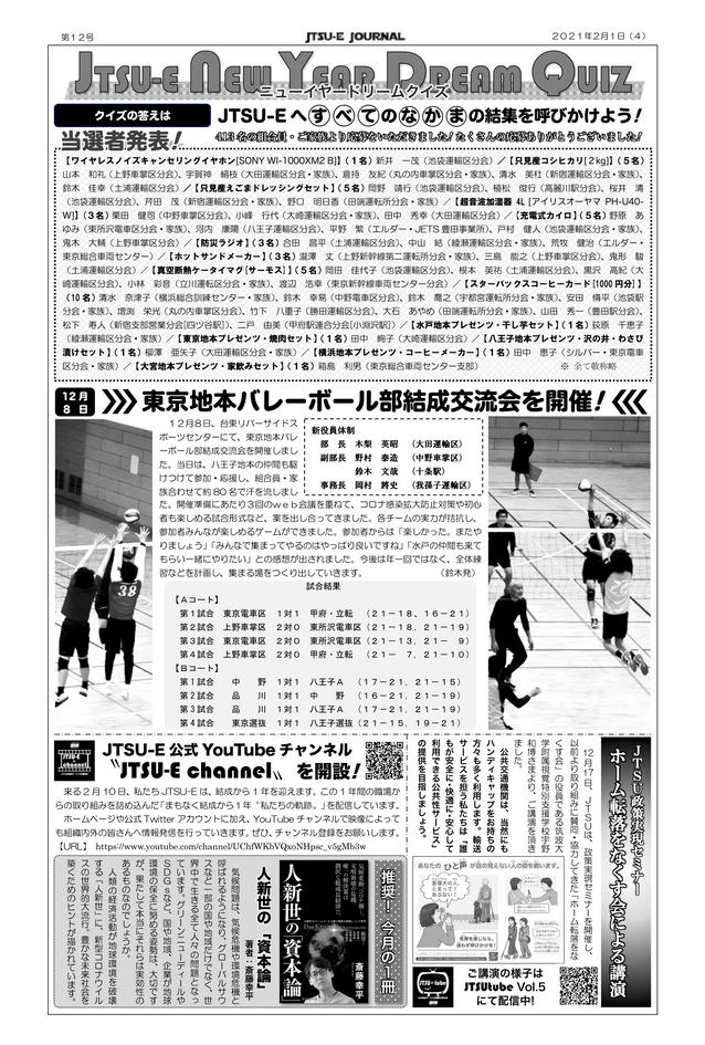 第12号(2021年2月号)4頁