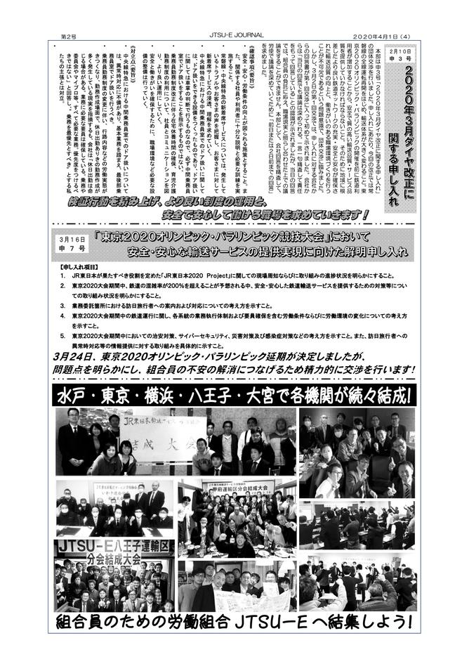第2号(2020年4月号)4頁