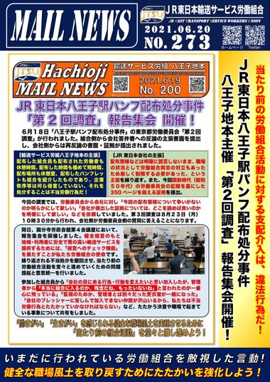 273号 JR東日本八王子駅パンフ配布事件 八王子地本主催「第2回調査」報告集会開催!