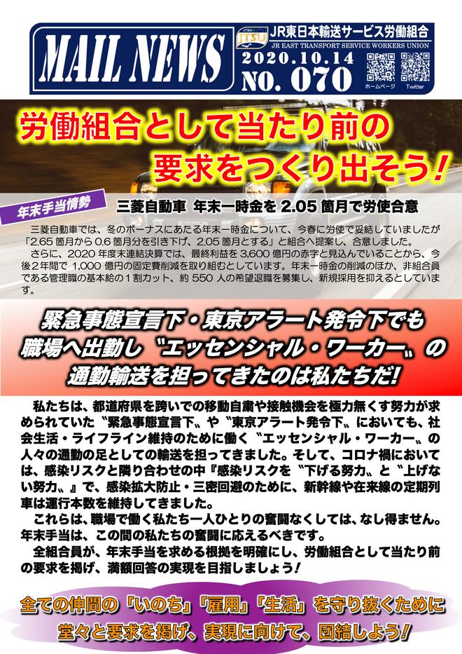 070号 緊急事態宣言下・東京アラート発令下の〝エッセンシャル・ワーカー〟の通勤の足を担った私たちの奮闘に応えるべきだ!