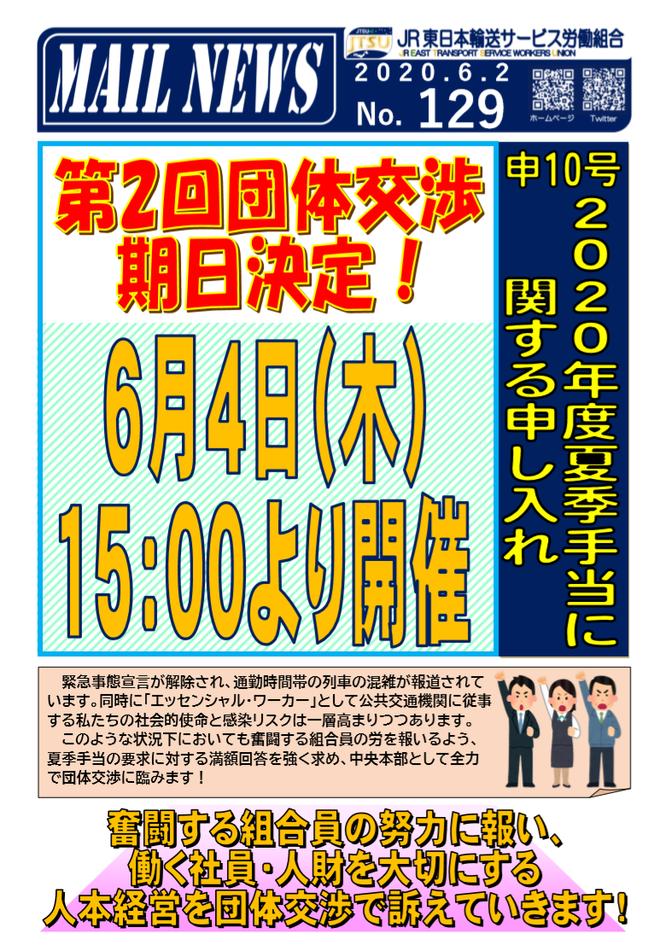 129号 申10号第2回団体交渉期日決定!.png
