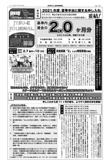 第17号(2021年7月号)1頁