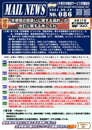 086号 9月17日 申6号「労使間の取扱いに関する協約」の改訂に関する申し入れ 第2回団体交渉開催!その3