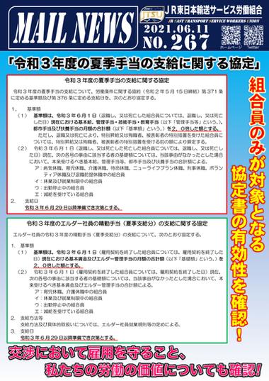 267号 「令和3年度の夏季手当の支給に関する協定」組合員のみが対象となる協定」有効性を確認!