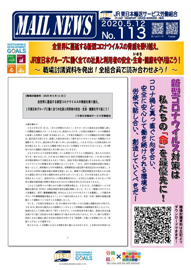 113号 職場討議資料発出!.png