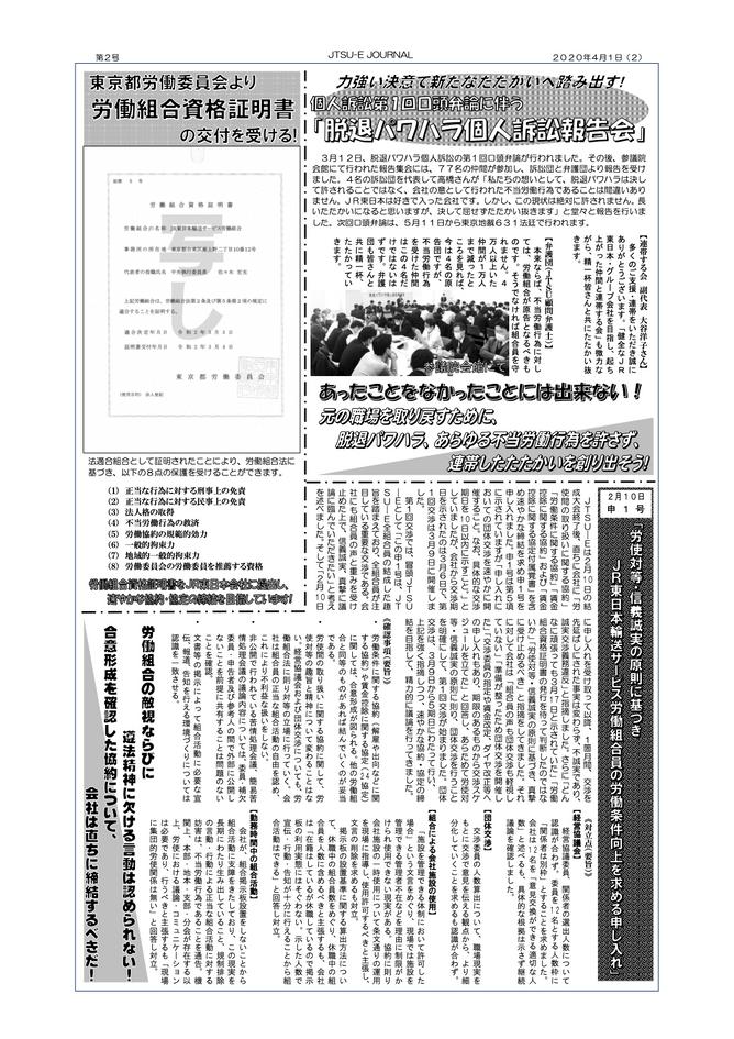 第2号(2020年4月号)2頁