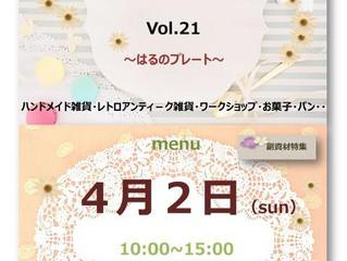 smileマルシェ Vol.21 ~はるのプレート~