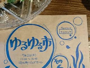【ゆるゆる市 その6】