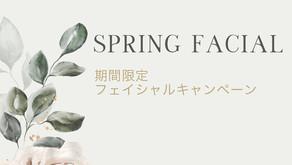 【期間限定】春のプレミアム臍帯血フェイシャル(期間限定4月末まで)