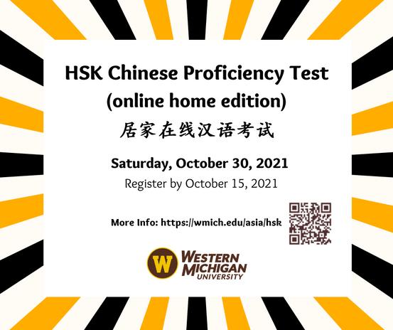 HSK Test.png