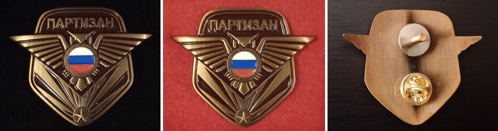 Кокарда партизан