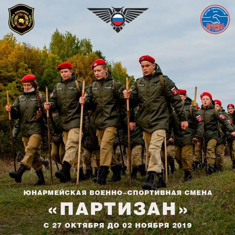 Осенние каникулы у партизан будут отличными!