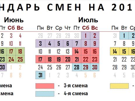 Утвержден календарь смен на лето 2017-го года.