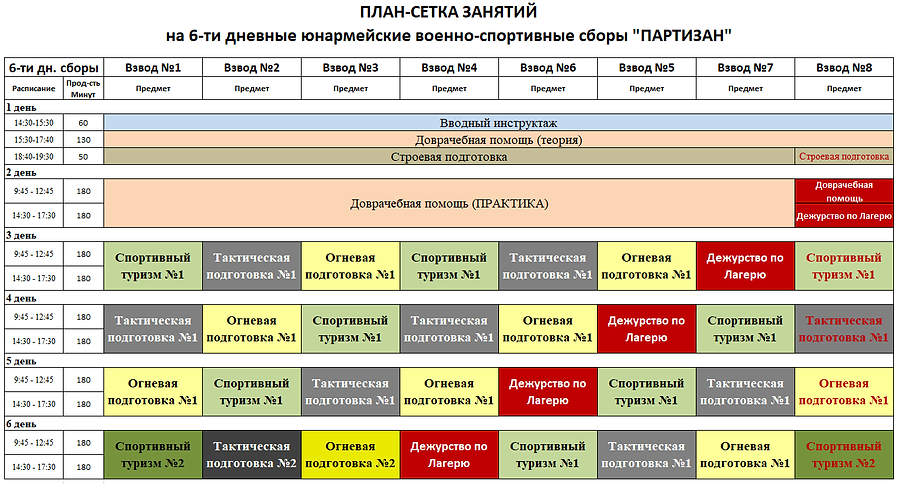 УТП 2019-1.png