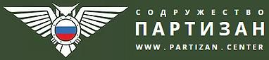 Содружество ПАРТИЗАН.PNG.png