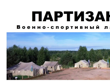 """Лагерь """"ПАРТИЗАН"""" получил поддержку Фонда президентских грантов"""