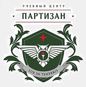 УЦ ПАРТИЗАН2.jpg