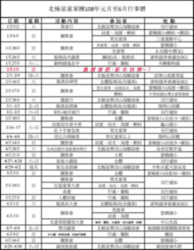 2019上半年行事曆 總團(網站公開).jpg