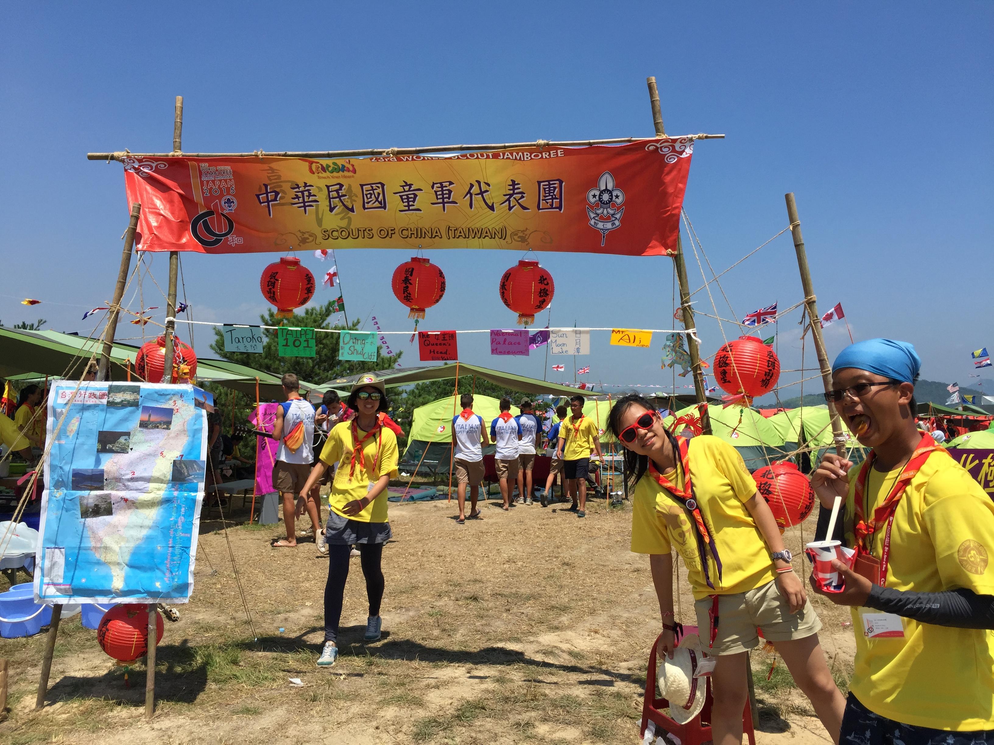 2015 第23次世界大露營